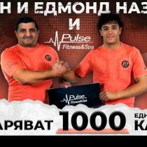 Армен Назарян и Едмонд Назарян подаряват 1000 едномесечни карти за Pulse Fitness & Spa!