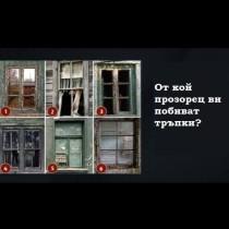 Тест: От кой прозорец ви побиват тръпки? Отговорът бърка дълбоко в подсъзнанието: