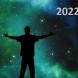 Зодиите, които ще бъдат целунати от Съдбата през 2022 г