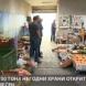 Инспектори откриха 100 тона храни с изтекъл срок на годност