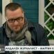 Мартин Карбовски: Отказвам се от журналистиката! Махам се!