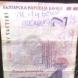Вижте историята на банкнота с надпис \
