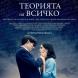Трима българи участват във филми, номинирани за Оскар