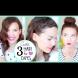 3 прически, които ще ви помогнат да издържите 3 дни без да миете косата си (Видео)