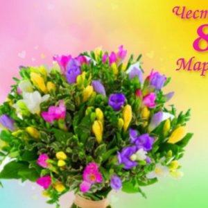 Оригинални пожелания и стихове за 8-ми март
