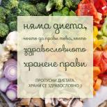 Ето как да се храним здравословно и евтино? Кои са евтините суперхрани и какво с какво можем да заменим?