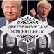 Неизвестното пророчество на Ванга за Доналд Тръмп и Борис Джонсън: Двете близнета ке владеят света!