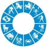 Дневен хороскоп за четвъртък 12 септември 2013