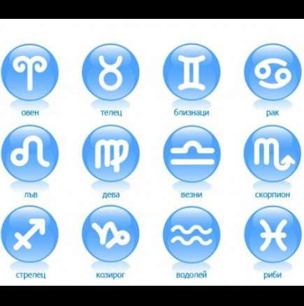 Дневен хороскоп за понеделник 06 януари 2014