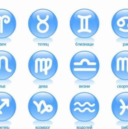 Дневен хороскоп за петък 15 август 2014