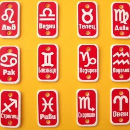 Дневен хороскоп за четвъртък 26 декември 2013