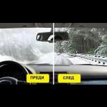 Зимният ми кошмар: настане ли студът, стъклата в колата почват да се потят! Питайте патило: ето как се справям лесно!