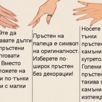 Чудех се какъв пръстен ще ми отива най- много и една бижутерка- приятелка ме светна на тези трикчета (снимки)