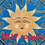 Годишен хороскоп 2017 за всички зодии-3 от тях ще бъдат много щастливи и успешни!