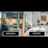 Как с малък бюджет да накараме дома си да изглежда скъпо и луксозно? Малките хитрини на дизайнерите, които наистина работят: