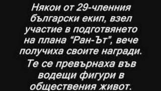 Как САЩ разруши България (планът РАН-ЪТ)?