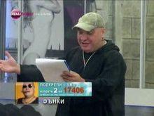Есето на Димитър Ковачев - Фънки в Vip Brother 2012