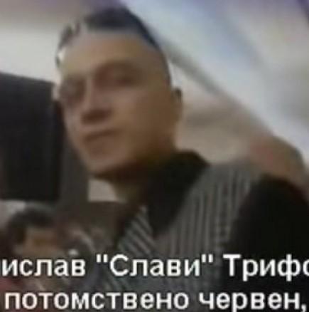 Ето как Слави, Ахмед Доган, Вежди Рашидов и Илия Павлов се забавляват на купон на Мултигруп