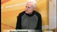 Лечение на бронхит - Кольо Трапезанов