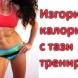 Упражнения 45 минути за отслабване