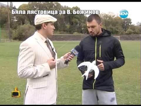 Валери Божинов с Бялата лястовица в Господари на ефира