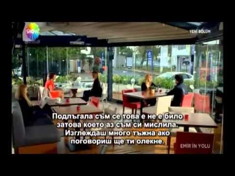 ▶ Огледален свят сезон 3 еп 3 част 2 Пътят на Емир