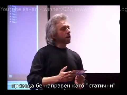 Грег Брайдън Божествената Матрица част 1