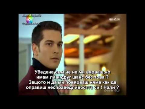 ▶ Огледален свят сезон 3 еп 4 част 3 Пътят на Емир
