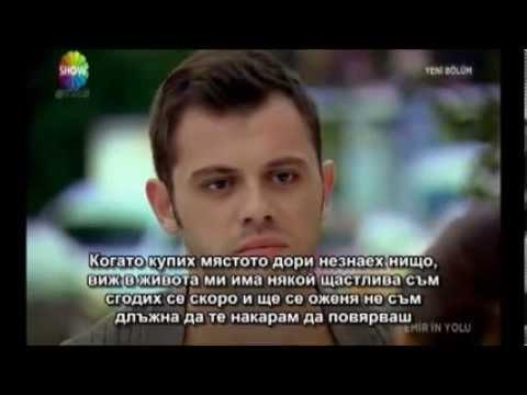 ▶ Огледален свят сезон 3 еп 3 част 5 Пътят на Емир