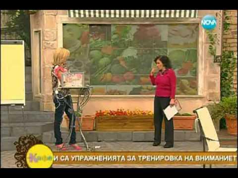 Добрата памет и концентрация част 2 - Мария Папазова