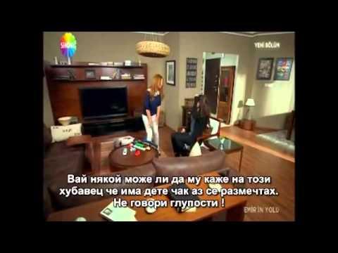 ▶ Огледален свят сезон 3 еп 4 част 5 Пътят на Емир