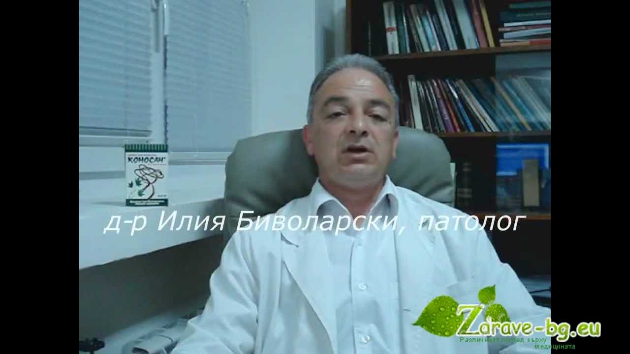 Дискова херния симптоми и лечение