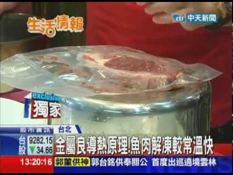 Как да си размразим бързо месото?