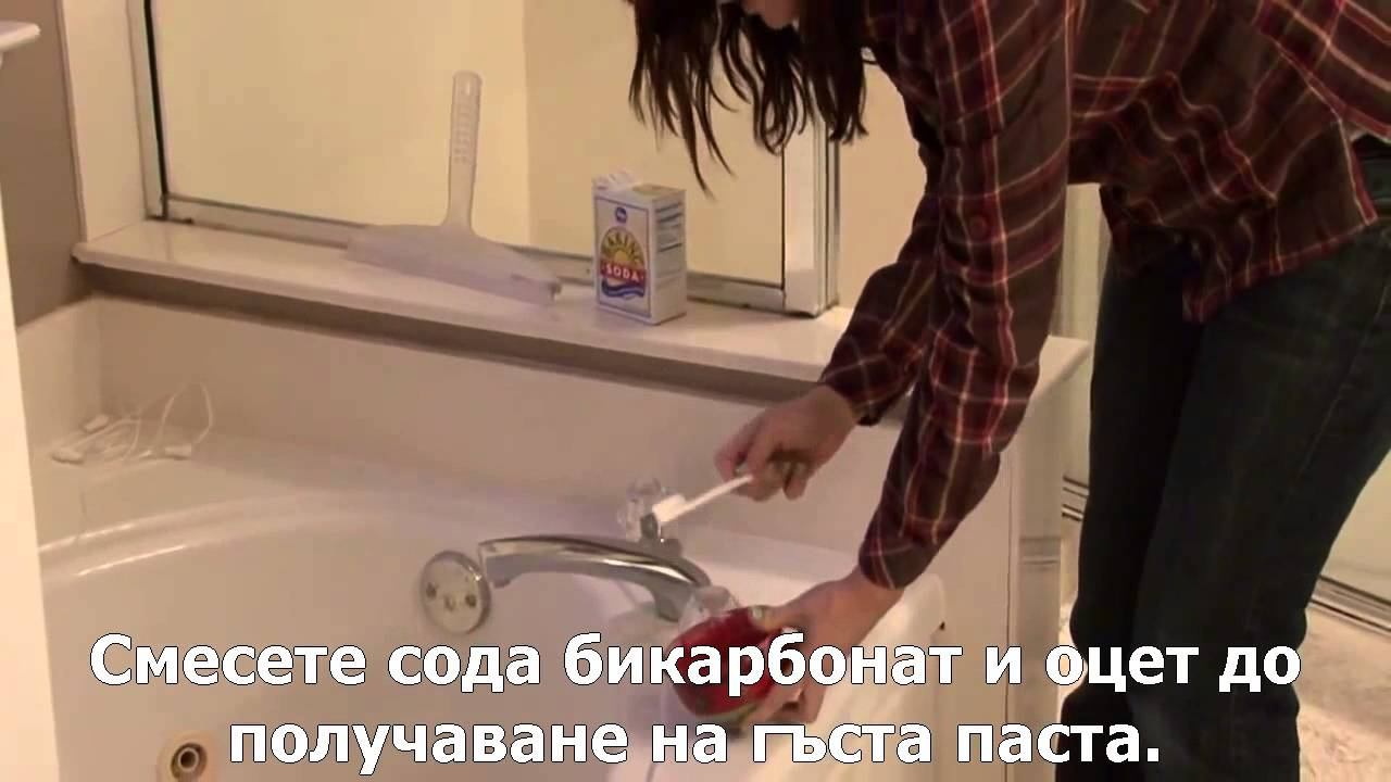 Как да изчистите появилия се мухъл в банята?