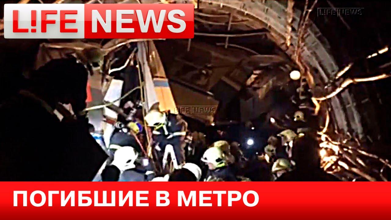 Жертвите в метрото на Москва