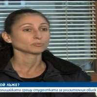 Полицайката, обвинена че е бъркала в гащите на студентка