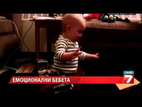 Сладко танцуващо бебе