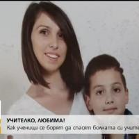 Деца спасяват учителката си