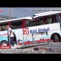 Катастрофа с автобус загинали