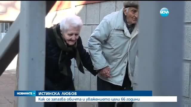 Любов, продължила 66 години
